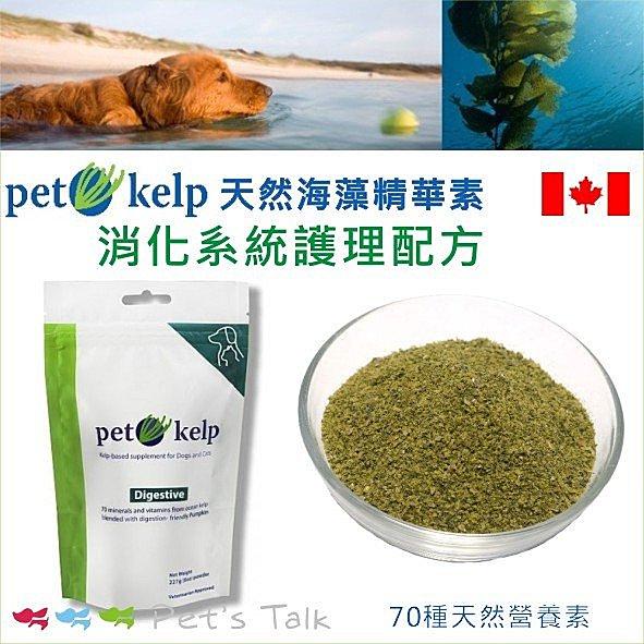 加拿大Pet Kelp天然海藻精華素 消化系統護理配方 Pet  ^#27 s Talk