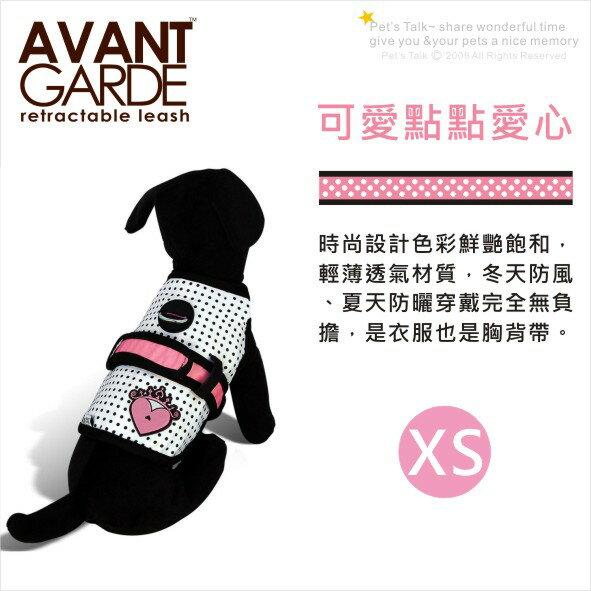 Avant Garde時尚功能型背心/胸背-可愛點點愛心-XS號 Pet\