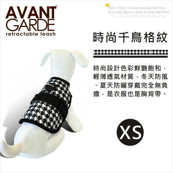 Avant Garde時尚功能型背心/胸背-時尚千鳥格紋-XS號 Pet\