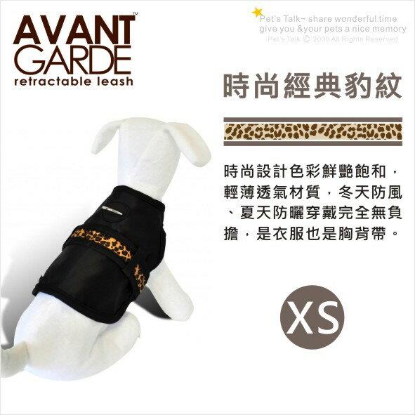 Avant Garde時尚功能型背心/胸背-時尚經典豹紋-XS號 Pet\