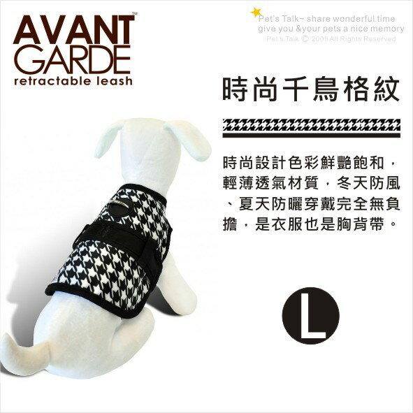 Avant Garde 型背心  胸背~ 千鳥格紋~L號 Pet #x27 sTalk