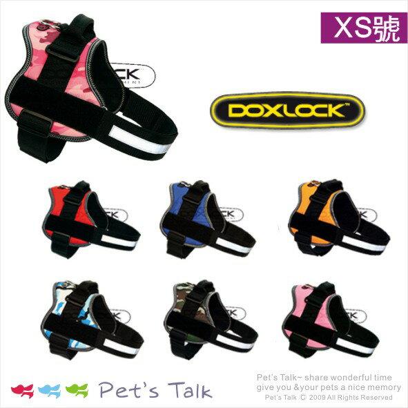 德國DOXLOCK 舒適胸背帶XS號 /7種繽紛顏色 Pet's Talk