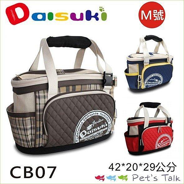 Daisuki 寵物外出提包M號(可加購拉桿)可肩背/側背/拉桿車結合 CB07-002M