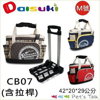 Daisuki 寵物外出提包M號 可肩背/側背/拉桿車結合 Pet\