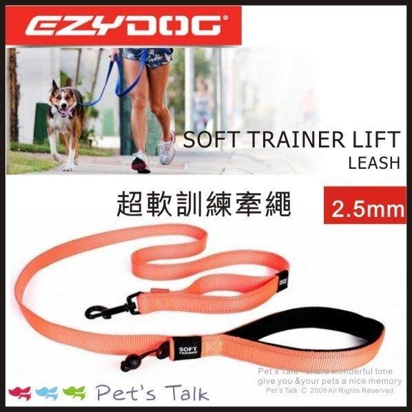 澳洲EZYDOG~SOFT TRAINER LIFT LEASH 超軟訓練牽繩~25mm