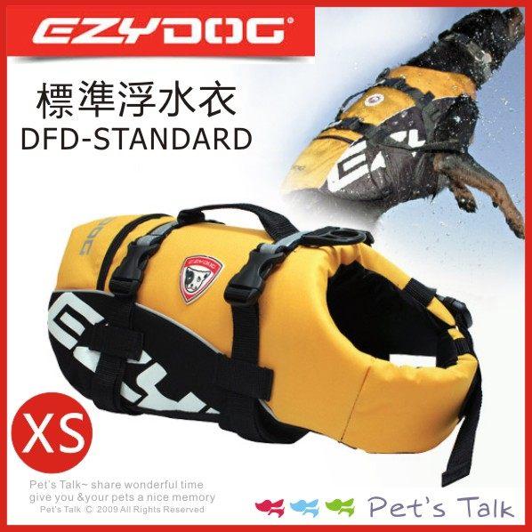澳洲EZYDOG-DFD-STANDARD 標準浮水衣/救生衣 - XS號 Pet's Talk