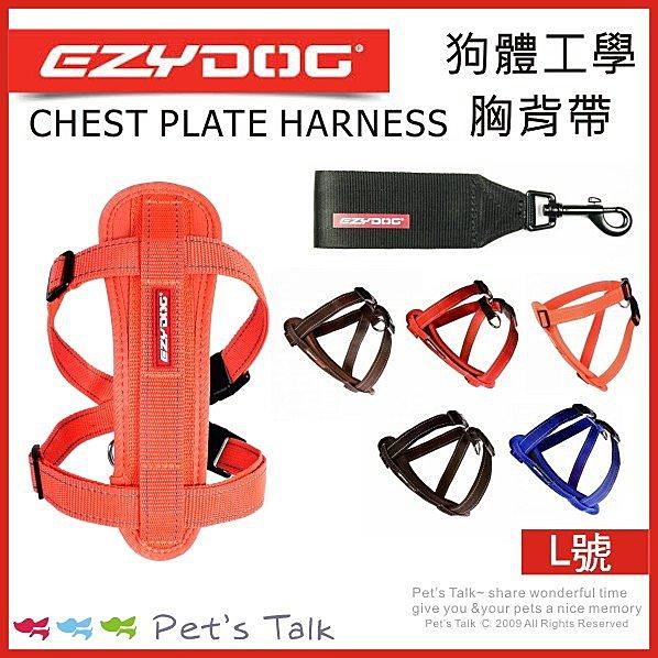 澳洲EZYDOG-CHEST PLATE HARNESS狗體工學胸背帶-L號素色款 Pet's Talk