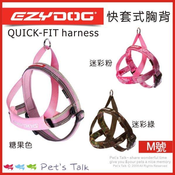 澳洲EZYDOG~QUICK FIT Harness 快套式胸背帶 ~ M號 糖果  迷彩