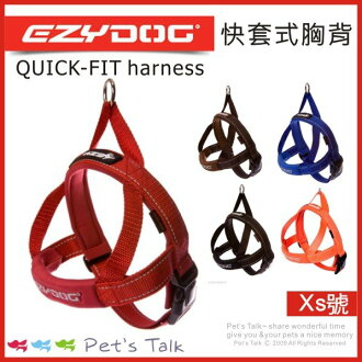 澳洲EZYDOG-QUICK FIT Harness 快套式胸背帶 - XS號 素色款 Pet\