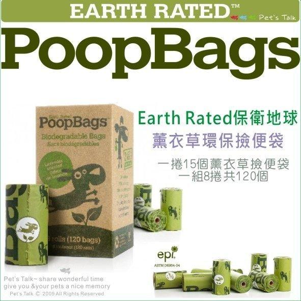 Earth Rated保衛地球薰衣草環保撿便袋補充包/8捲共120個  Pet'sTalk