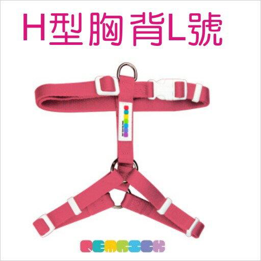 PETrick~H型胸背帶 的柔軟觸感 12色繽紛上市8折 中 L尺寸 Pet #x27