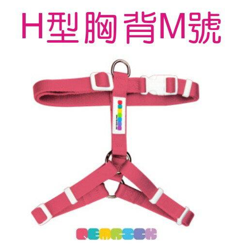 PETrick~H型胸背帶 的柔軟觸感 12色繽紛上市8折 中 M尺寸 Pet #x27