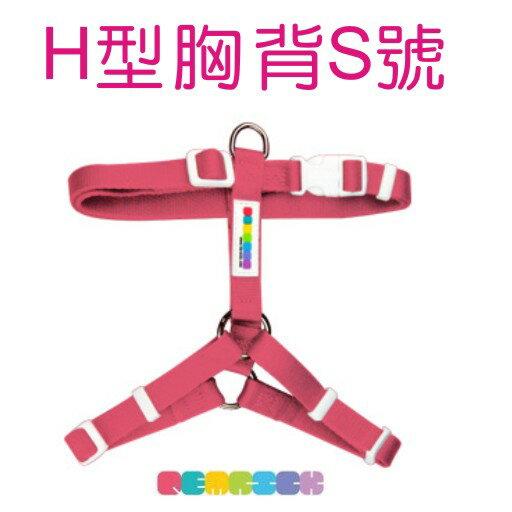 PETrick~H型胸背帶 的柔軟觸感 12色繽紛上市 S尺寸 Pet #x27 s Ta