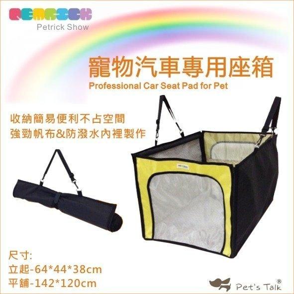 PETrick寵物汽車專用座箱/座墊 ~收納簡易便利不占空間~ Pet\
