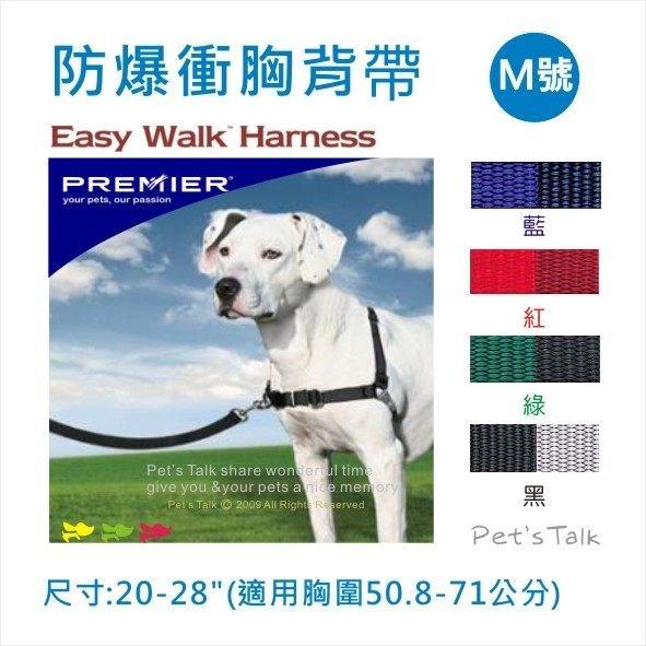 Premier Easy Walk Harness 防暴衝胸背帶  M號 Pet #x27