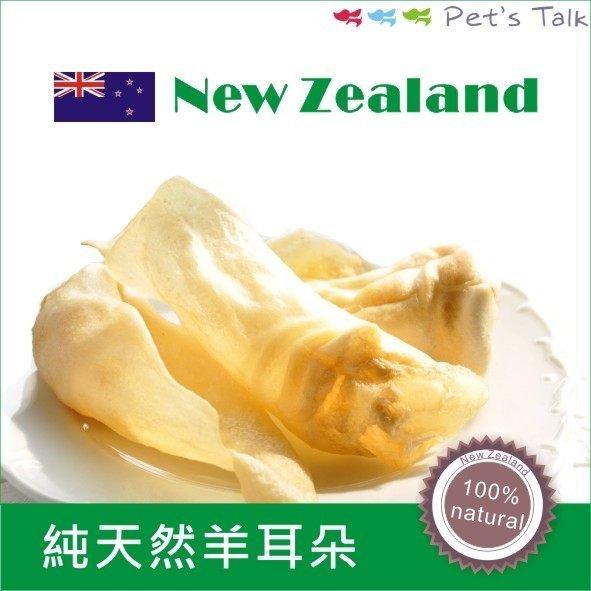 紐西蘭進口100%純天然羊耳朵 100g天然的軟骨素/膠質 Pet's Talk