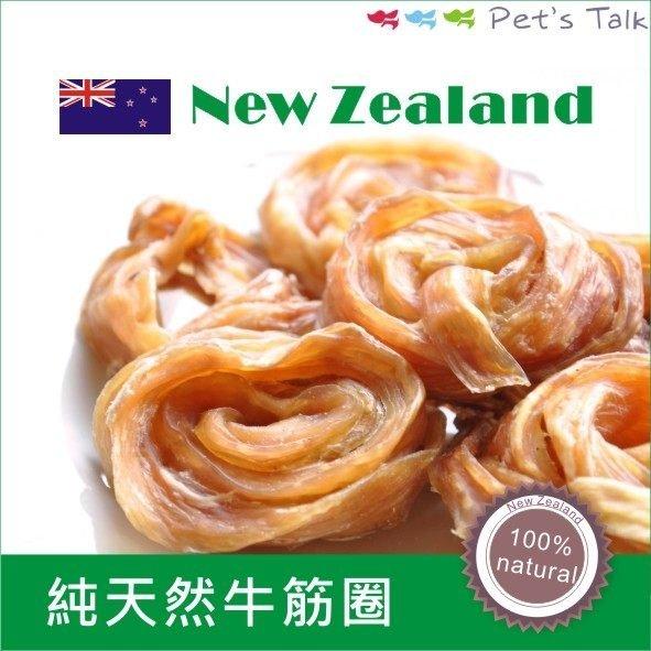 紐西蘭進口100%純天然牛筋圈/耐咬.潔牙Pet s Talk