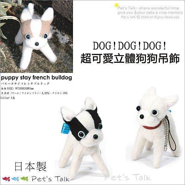 DOG.DOG.DOG超可愛立體狗狗吊飾~法鬥 Pet #x27 sTalk~