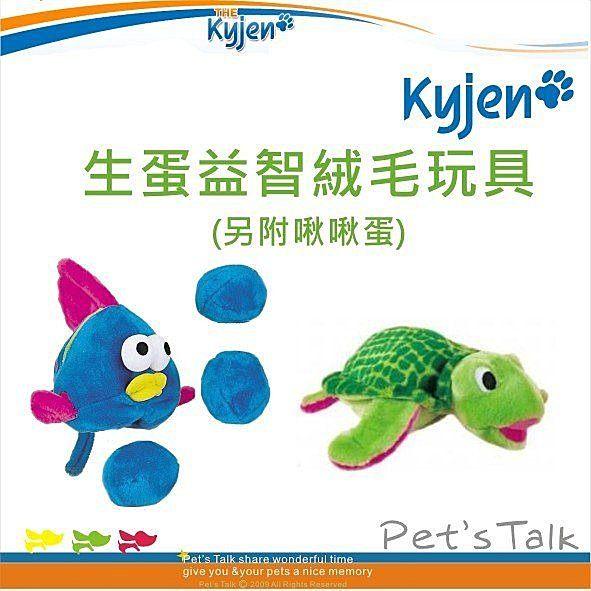 美國Kyjen 生蛋小寶寶系列-生蛋海龜.生蛋熱帶魚 Pet's Talk