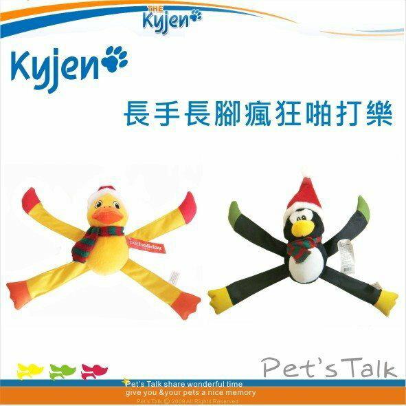 美國Kyjen Squeaky Squigglers長手長腳瘋狂啪打樂耐咬拉扯啾啾叫  聖