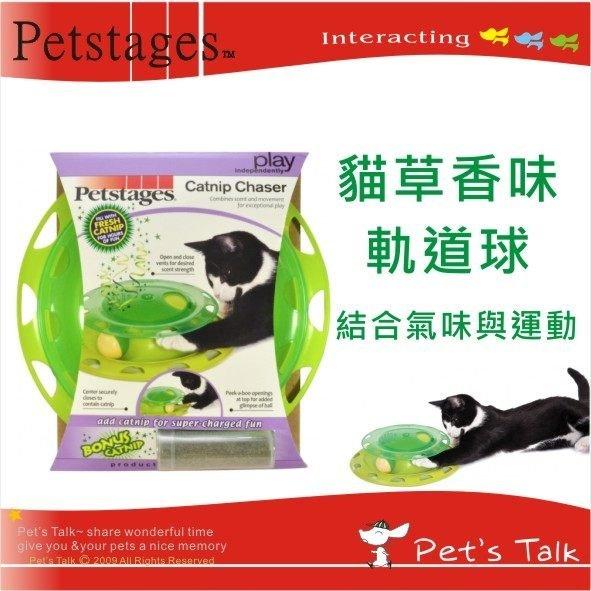 美國Petstages~貓草香味軌道球 -結合氣味與運動的貓咪遊樂器材- Pet\