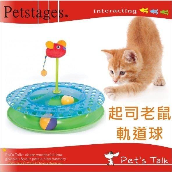 美國Petstages^~起士老鼠軌道球 ~單獨或多隻貓咪一起玩耍皆適宜~ Pet ^#x