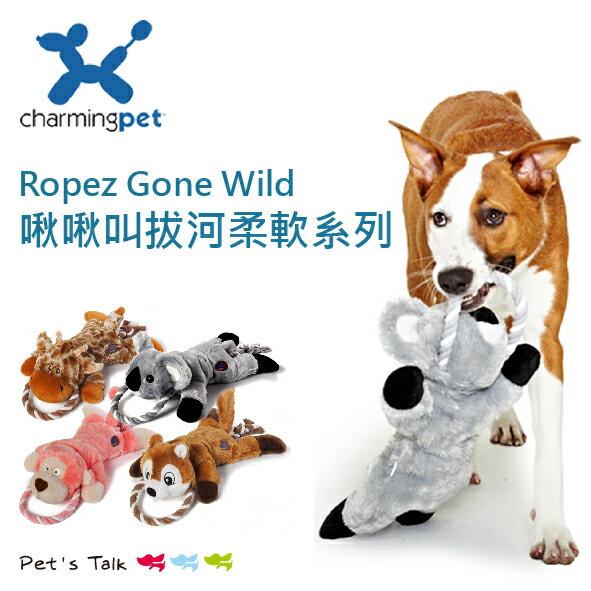 美國Charming Pet~ Ropez Gone Wild啾啾叫拔河絨毛動物系列 Pe