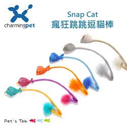 美國Charming Pet - SnapCat瘋狂跳跳逗貓棒 Pet's Talk