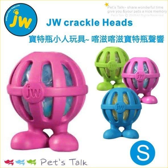 美國JW crackle Heads寶特瓶小人玩具 S號 喀滋喀滋寶特瓶聲響 Pet  ^