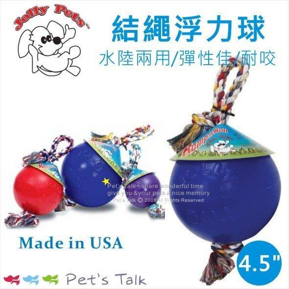 美國Jolly Pets Tug~n~Roll 結繩浮力球4.5吋 水陸兩用 超好玩 Pe
