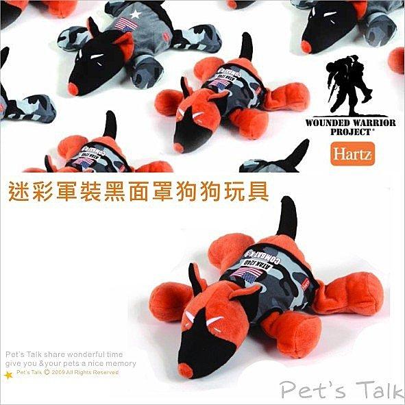 美國Hartz迷彩軍裝黑面罩狗狗玩具 兩個啾啾聲^! Pet  ^#27 s Talk