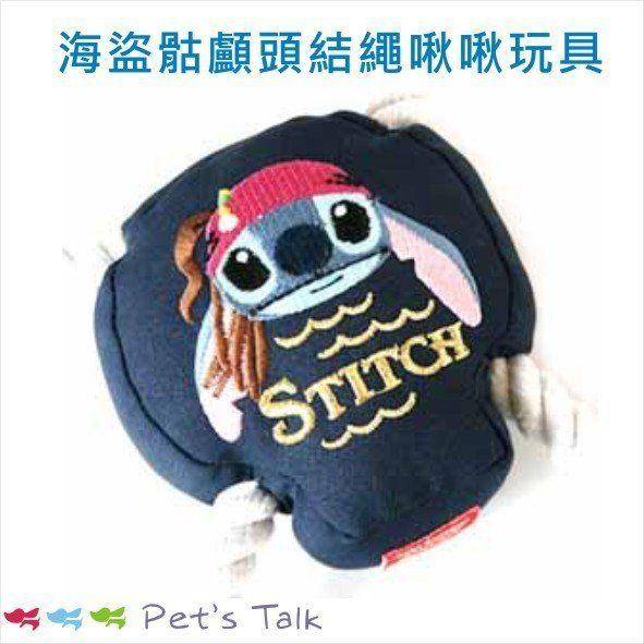 史迪奇海盜/骷顱頭結繩玩具 Pet's Talk