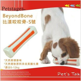 美國Petstages-Beyond Bone比漾咬咬骨-S號 天然骨頭香味 潔牙玩具 狗狗最愛! Pet\