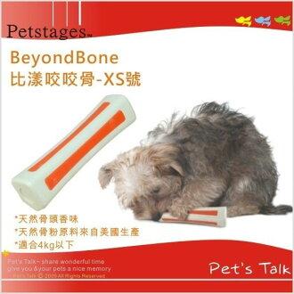 美國Petstages-Beyond Bone比漾咬咬骨-XS號 天然骨頭香味 潔牙玩具 狗狗最愛! Pet\