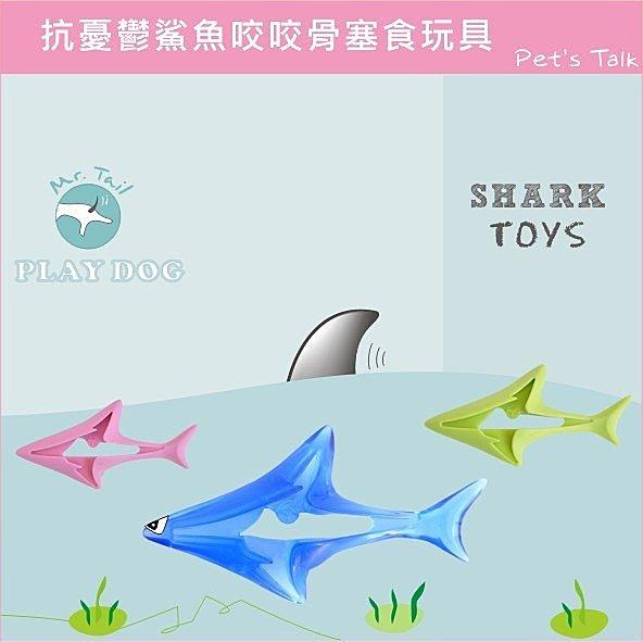 PLAY DOG抗憂鬱鯊魚咬咬骨塞食玩具- 小型犬適合 Pet's Talk