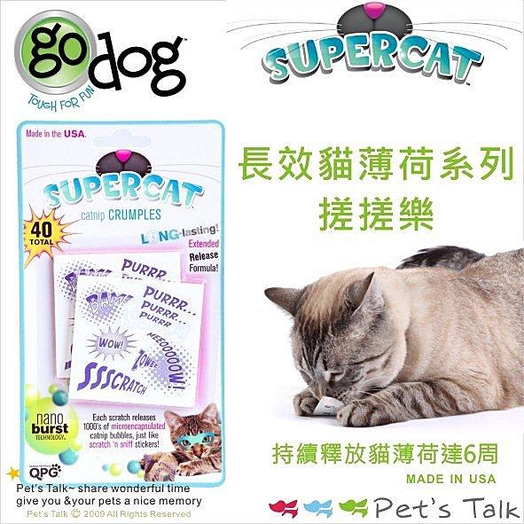 SuperCat長效貓薄荷系列-搓搓樂 Pet's Talk