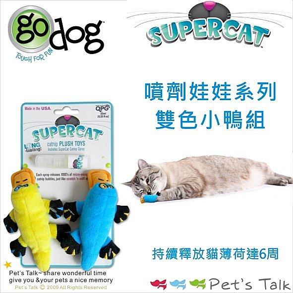 SuperCat長效貓薄荷系列-雙色小鴨噴劑娃娃玩具組 Pet's Talk