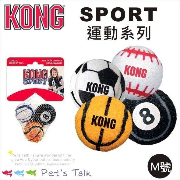 美國KONG~Sport Ball 系列~M號 一組3入 Pet #x27 s Talk