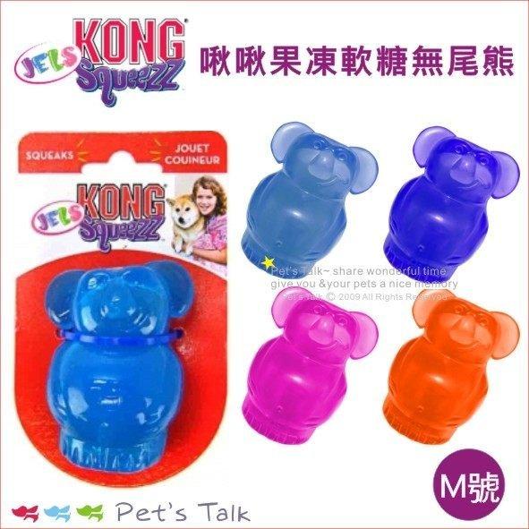 美國Kong Squeezz Jels~啾啾果凍軟糖~無尾熊 M號 Pet  ^#27 s