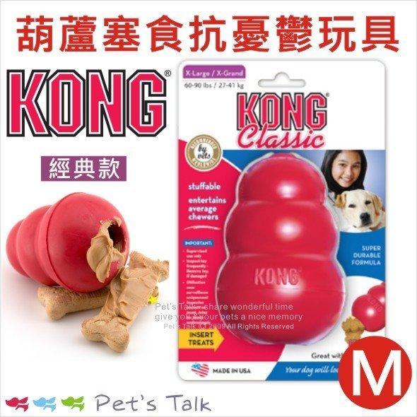 美國Kong- Classic經典款葫蘆塞食抗憂鬱玩具(M號) Pet's Talk
