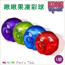 美國Kong Squeezz Ball -啾啾果凍彩球-L號 Pet's Talk