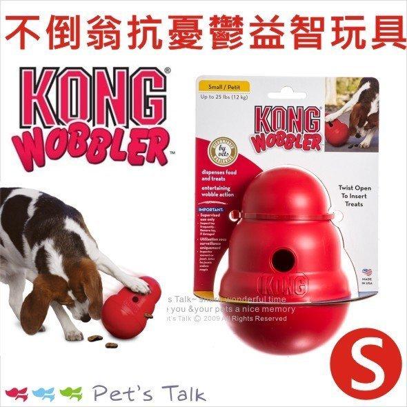 美國Kong Wobbler不倒翁抗憂鬱益智玩具S號 好好玩.好清洗 Pet  ^#27