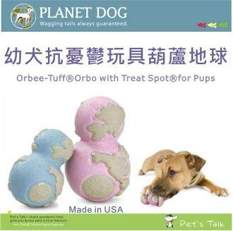 美國Planet Dog 幼犬抗憂鬱玩具 葫蘆地球Kong L Pet\
