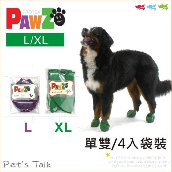 美國PAWZ天然橡膠鞋套組~防髒.防水.好穿.防舔咬 可重複使用-1雙4隻 / L.XL 尺寸 Pet\