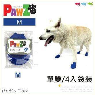 美國PAWZ天然橡膠鞋套組~防髒.防水.好穿.防舔咬 可重複使用-1雙4隻 / M 尺寸 Pet\