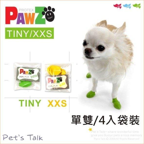 美國PAWZ天然橡膠鞋套組~防髒.防水.好穿.防舔咬 可重複使用-1雙4隻 /Tiny.XXS尺寸 Pet's Talk