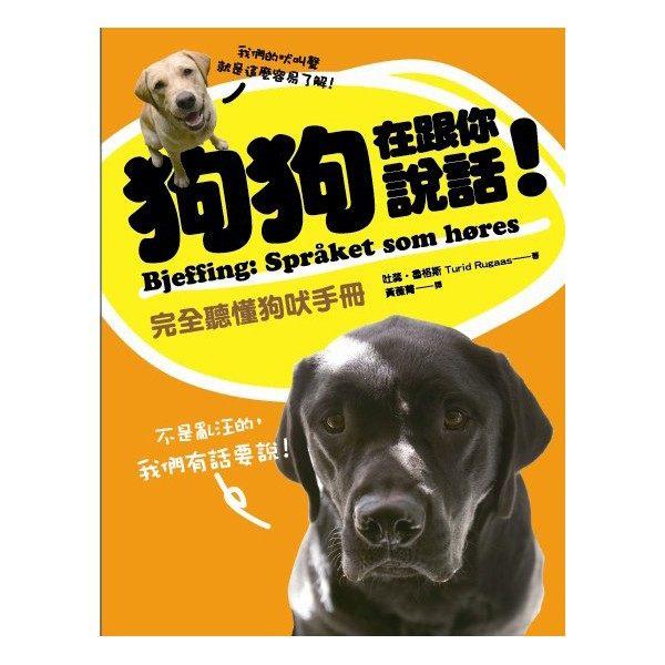狗狗在跟你說話!完全聽懂狗吠手冊- 聽懂愛犬的汪汪聲,解決吠叫帶來的困擾! Pet\