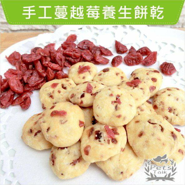 幸福烘培系/坎柏力Cranberry/蔓越莓養生餅乾~ Pet\