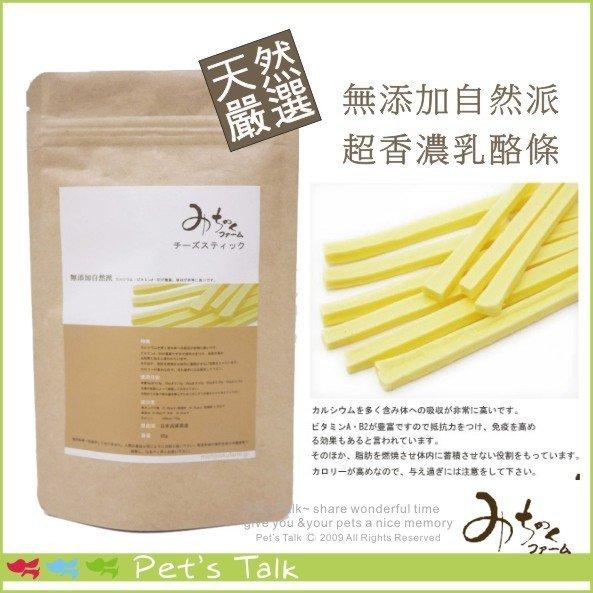 日本Michinokufarm純天然無添加系列-超香濃乳酪條120g 大包裝 Pet's Talk