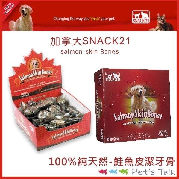 加拿大Snack21 100%純天然零食-鮭魚皮潔牙骨 純天然的潔牙骨 Pet\